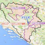 【ボスニア・ヘルツェゴビナ旅行記】Day3 国を二つに分ける境界って何?
