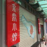 【台湾旅行記】Day2 痛恨のミス!あの店のシャッターも閉まっていた!