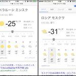 【ベラルーシ旅行記】Day11 極寒のベラルーシ・ミンスクっていったいどんな街なのかっ?!