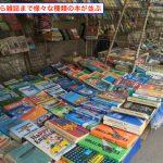 【ウズベキスタン旅行記】Day8 「歩き方」にも載ってない「古本市」の情報を確かめに行ってみた!