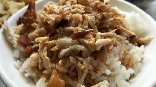 【台湾・高雄旅行記】後編 鶏肉飯3連発の食べ比べ!最も美味い店はどこだっ?!